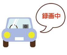 ドライブレコーダーの提供
