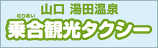 湯田温泉 乗合観光タクシー