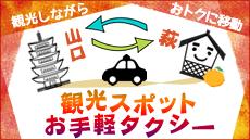 観光スポットお手軽タクシー