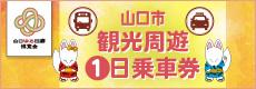 山口県観光周遊1日乗車券