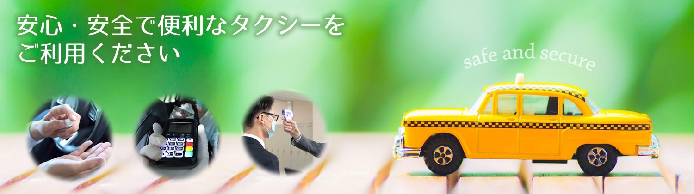 一般財団法人 山口県タクシー協会